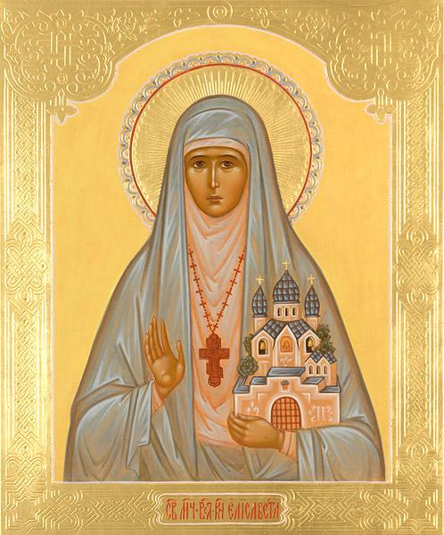 Икона святой Преподобномученицы Великой княгини Елисаветы Феодоровны